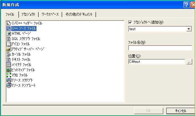 ソースファイルの新規作成
