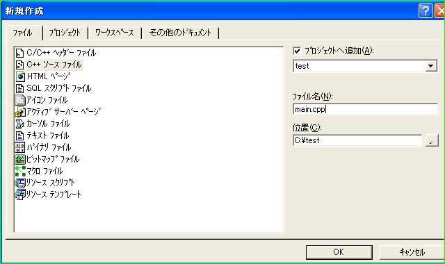 ソースファイル名の入力