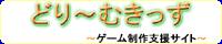どり〜むきっず 〜ゲーム制作支援サイト〜